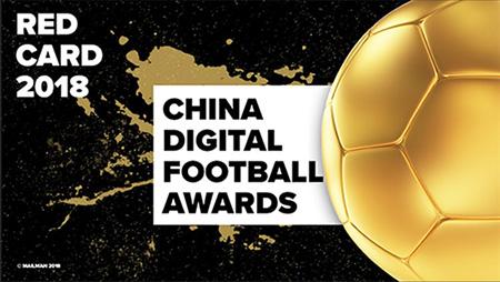 Немецкая футбольная лига и China Digital Football Awards